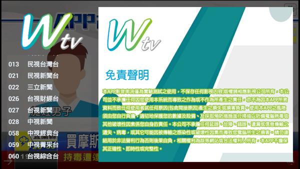 【Android】L2TV-倒閉2018-7-5改名Wtv重生