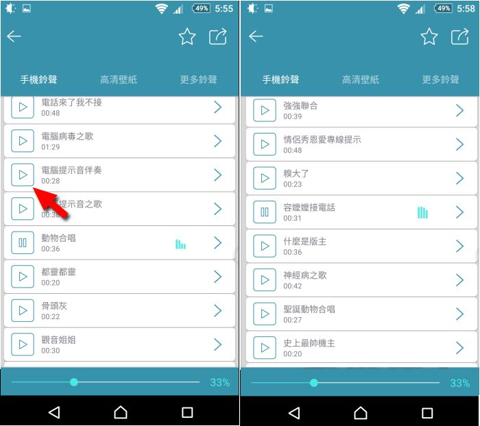 【Android】國語搞笑手機鈴聲