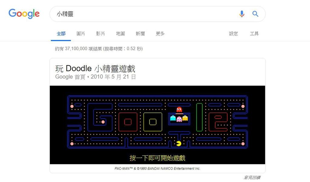 Google玩小精靈(PAC-MAN)經典電玩小遊戲!