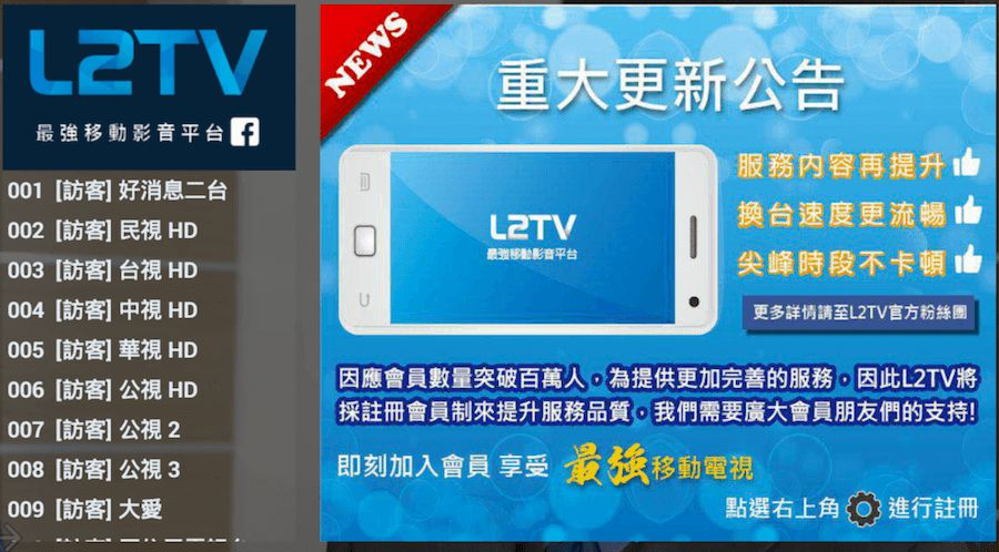 【Android】L2TV-最強移動電視!