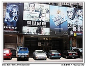 20080426中壢電影院特輯:大東戲院-正門