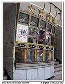 20080426中壢電影院特輯:大東戲院-售票口