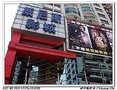 20080426中壢電影院特輯:威尼斯影城-電影院大樓