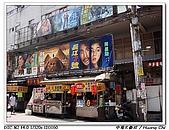 20080426中壢電影院特輯:中源大戲院-正門1