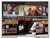20080426中壢電影院特輯:中源大戲院-正門2