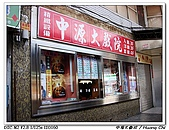 20080426中壢電影院特輯:中源大戲院-售票口