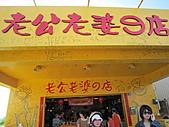 澎湖之旅:澎湖旅遊15.JPG