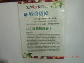 141010~11高雄二日遊-田寮月世界:141011 086美濃板條+花生豆腐涼拌.jpg