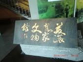 141010~11高雄二日遊-田寮月世界:141011 074美濃客家文物館.jpg