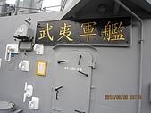 100509 1郵輪列車 北方澳軍艦參觀530#武夷軍艦(補級艦):100509 035 530 武夷軍艦(補級艦).jpg