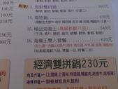 141203苗栗-客家圓樓+泰安-泰雅文物館:141129錢都火鍋-海龍王雙人套餐 (2).jpg