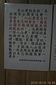 101010~12大霸尖山(第一天):101010 066登山者的自救宣言.jpg