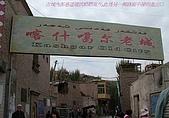 南北疆之47喀什古城中的古城:02古城另一較平坦進出口.JPG