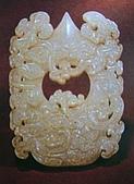 南北疆之41今古和田玉:33-3和闐白玉雞心珮.JPG