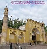 南北疆之45屋簷下的喀什(下):02艾提尕爾清真寺.JPG