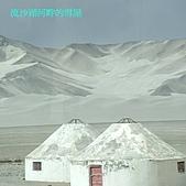 南北疆之59走在帕米爾高原上:24流沙河畔雪屋.JPG