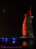 杜拜再起之杜拜名言-世人只記得第一:02弦月下會改變顏色的帆船飯店的海上倒影.JPG