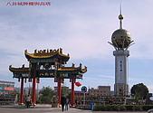 南北疆旅遊之20特克斯縣八卦城:05八卦城牌樓與高塔.jpg