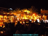 杜拜再起之過客見證:29沙漠中的五星級酒店餐廳生意特好.JPG