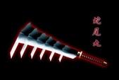★~『BLEACHL』~★:蛇尾丸