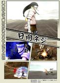 ★~『NARUTO 』~★:火影忍者 - 木葉的忍者英雄們 3日向寧次