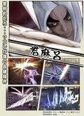 ★~『NARUTO 』~★:木葉的忍者英雄們 3 君麻呂