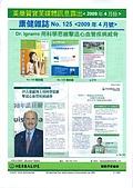 Health & Wealth:康健雜誌專訪Dr. Ignarro.jpg
