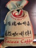 張順嬌咖啡莊園:IMG_5303.jpg