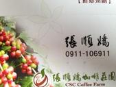 張順嬌咖啡莊園:IMG_5346.jpg
