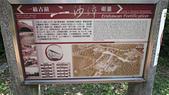 基隆神社 中正公園 海門天險(二沙灣砲台):一級古蹟二沙灣砲台