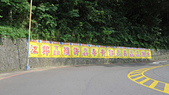 基隆神社 中正公園 海門天險(二沙灣砲台):普主輪值表