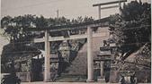 基隆神社 中正公園 海門天險(二沙灣砲台):基隆神社鳥居舊照