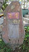 基隆神社 中正公園 海門天險(二沙灣砲台):淨苑