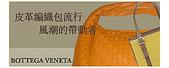 名牌補習班:Bottega Veneta (1966,義大利).jpg