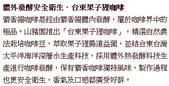 台東山豬園有機農場 果子狸咖啡~台灣版麝香貓咖啡:7體外發酵安全衛生 台東果子狸咖啡