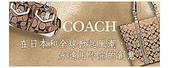 名牌補習班:Coach (1941,紐約).jpg