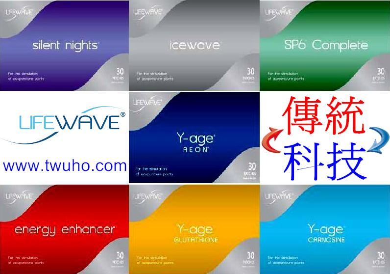 Life Wave 萊威光波貼片~健康身體~活的久更活的好!:LifeWave萊威11.jpg