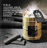 CAS國家認證的~澀水竹炭茶杯,竹炭刮痧板,生肖吊飾:0002