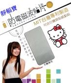 智慧型手機-靜輻寶 防電磁波貼片&抗電磁波圍裙~減少90%以上:防電磁波貼片DM.jpg