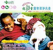 環保署專刊&小牛頓雜誌~和您生活中息息相關的毒性物質:29超勁量天然有機環保洗劑.jpg
