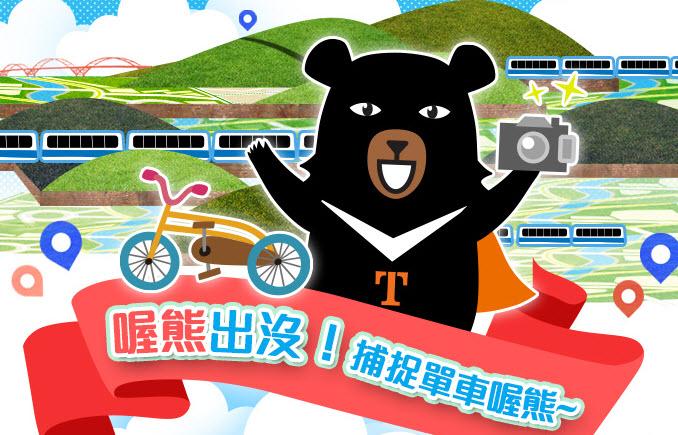 巧遇 喔熊微笑觀光彩繪列車~就在18:16苗栗1244班次的區間車:喔熊微笑觀光彩繪列車.jpg