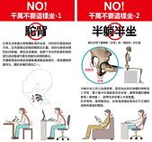 你坐對了嗎!坐姿王~幫助你遠離壞姿勢~讓脊椎跟您說~謝謝!:坐姿王DM02.jpg