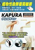 日本原裝進口~植物性發酵葡萄糖胺 KAPURA:日本進口植物性發酵葡萄糖胺KAPURA快步樂~1.jpg
