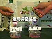 環保署專刊&小牛頓雜誌~和您生活中息息相關的毒性物質:燃燒還原試驗.jpg