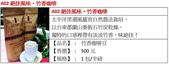 台東山豬園有機農場 果子狸咖啡~台灣版麝香貓咖啡:A02絕佳風味‧竹香咖啡豆
