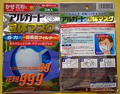 Easy易利用立體剪裁成人兒童口罩B.F.E達99%認證檢驗:頂級外銷日本高機能立體剪裁~厚層不織布口罩.jpg