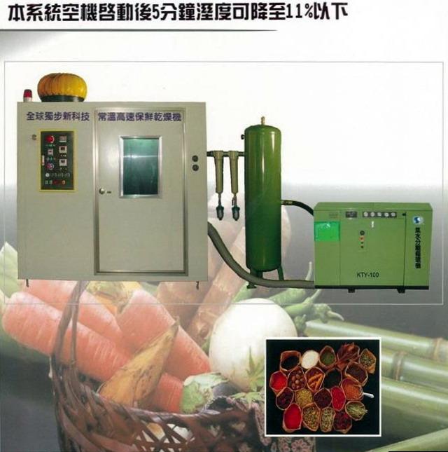 台灣常溫乾燥技術~通過ISO22000&HACCP雙認證~讓營養素不流失&保留更多!:常溫常壓乾燥機.jpg