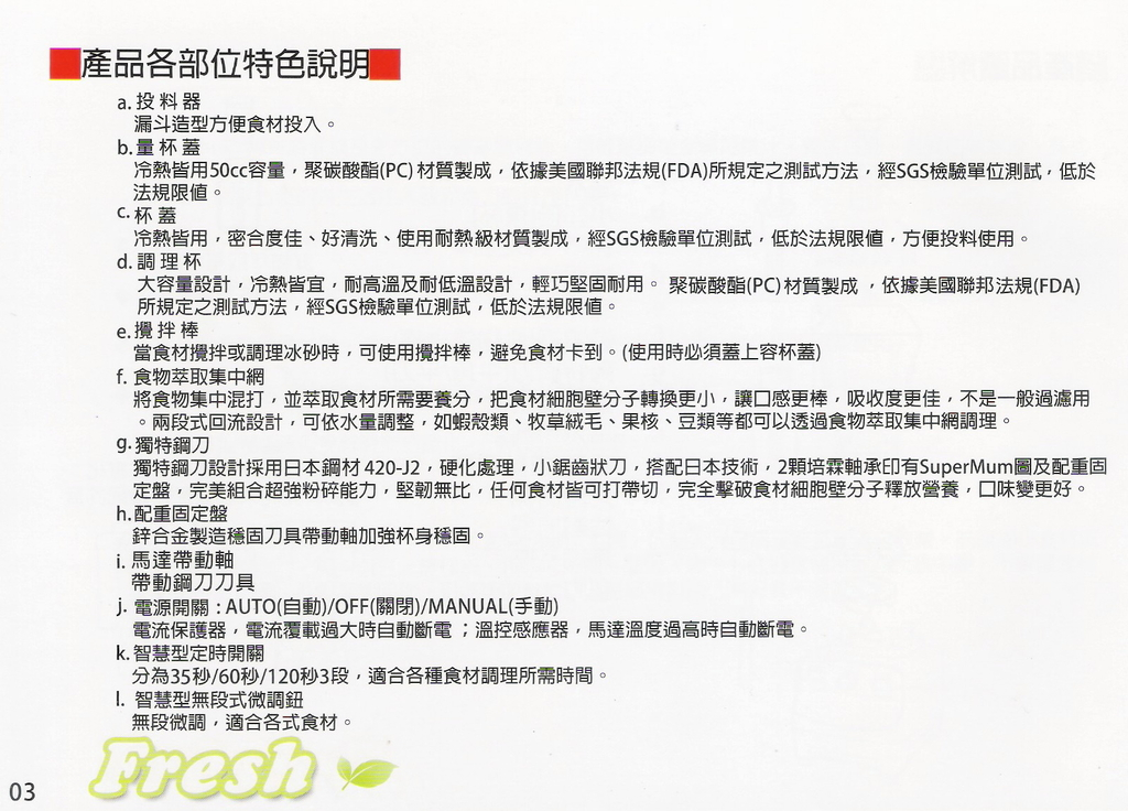 SUPER MUM專業營養調理機,升級版BTC-588(原BL-5800),頂級旗艦版SM-1502:BTC-588專業 營養調理機說明書03.jpg