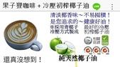頂極原味冷壓初榨椰子油~經銷-請洽0982823968:椰子油+黑咖啡01.jpg