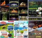 台北加碼GO~二日599北海岸黃金溫泉趣2021臺北觀傳局-補助案:2021-04-05超值春遊趣.jpg